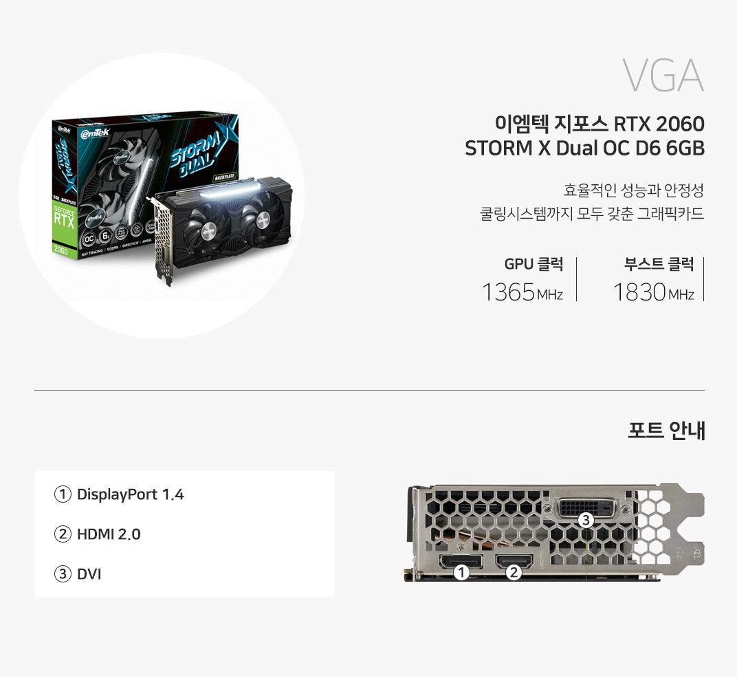 VGA 이엠텍 지포스 RTX 2060 STORM X Dual OC D6 6GB 효율적인 성능과 안정성 쿨링시스템까지 모두 갖춘 그래픽카드 GPU 클럭 1365MHz 부스트클럭 1830 MHz 1 DisplayPort1.4 2 HDMI 2.0b 3 DVI-D