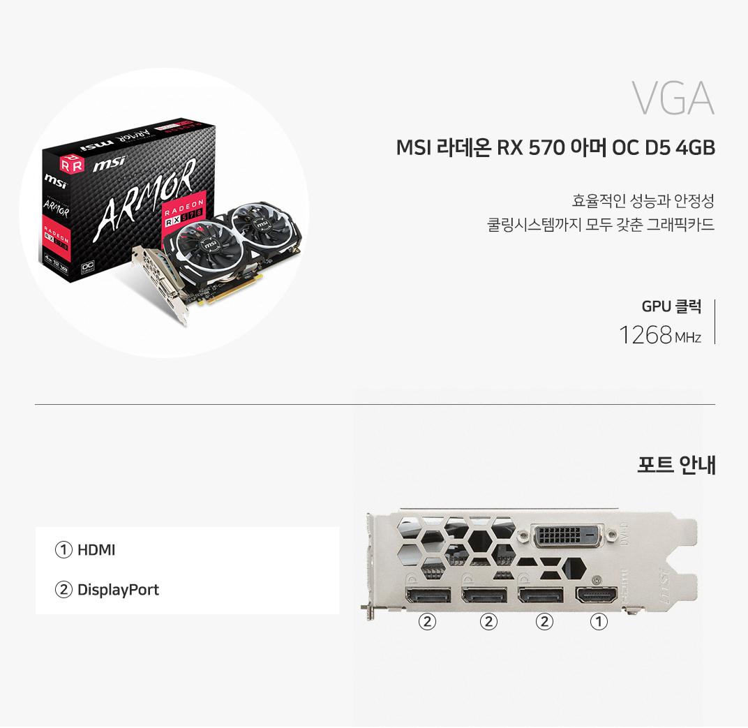 VGA MSI 라데온 RX 570 아머 OC D5 4GB 효율적인 성능과 안정성 쿨링시스템까지 모두 갖춘 그래픽카드 GPU클럭 1268mhz 포트 안내 HDMI 1개 displayport 3개