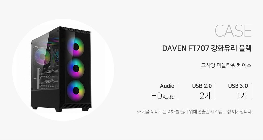 CASE DAVEN FT707 강화유리 블랙 뛰어난 내구성과 쿨링 시스템 완벽한 미들 타워 케이스 USB 3.0 1개 usb 2.0 2개 HD AUDIO