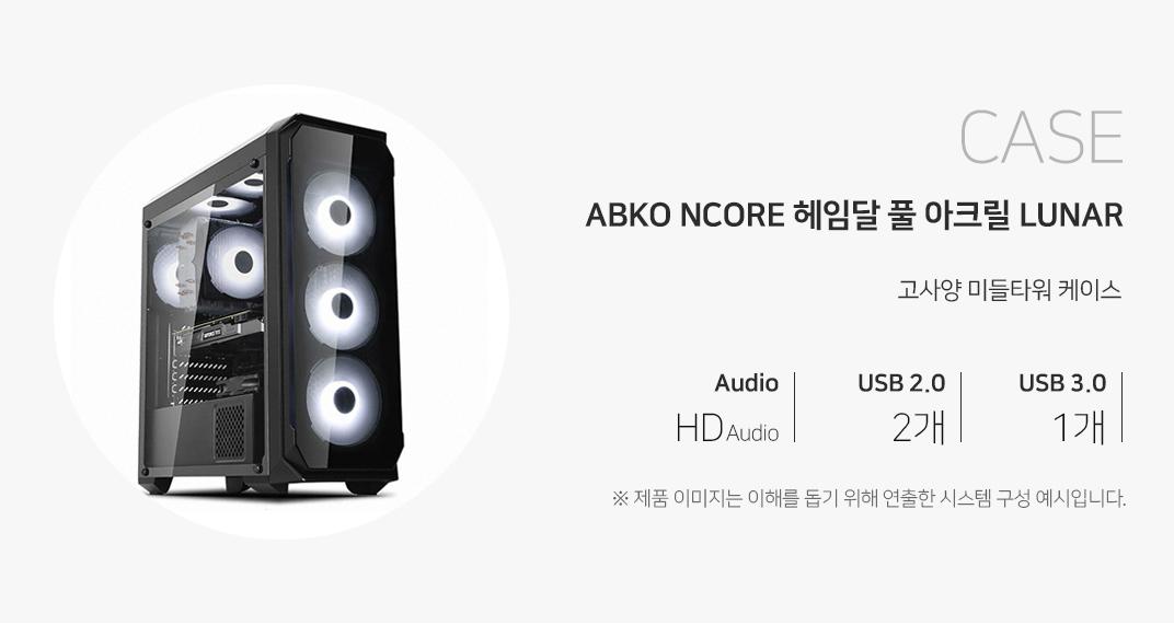 CASE ABKO NCORE 헤임달 풀 아크릴 LUNAR 고사양 미들타워 케이스 오디오 HD Audio USB2.0  2개 USB3.0 1개 제품이미지는 이해를 돕기 위해 연출한 시스템 구성 예시입니다.