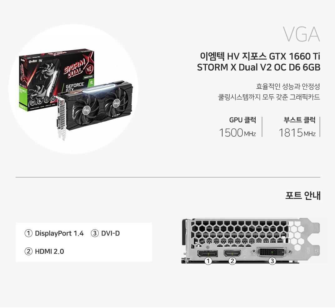 VGA 이엠텍 HV 지포스 GTX 1660 Ti STORM X Dual V2 OC D6 6GB 효율적인 성능과 안정성 쿨링시스템까지 모두 갖춘 그래픽카드 GPU 클럭 1500MHz 부스트클럭 1815 MHz