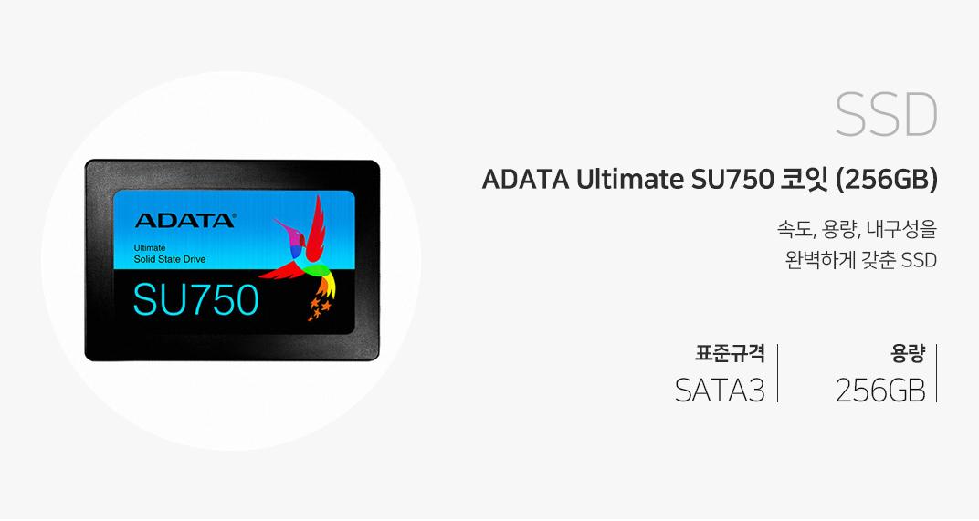 SSD ADATA Ultimate SU750 코잇 (256GB)속도, 용량, 내구성을 완벽하게 갖춘 SSD 표준규격 SATA3 용량 256GB