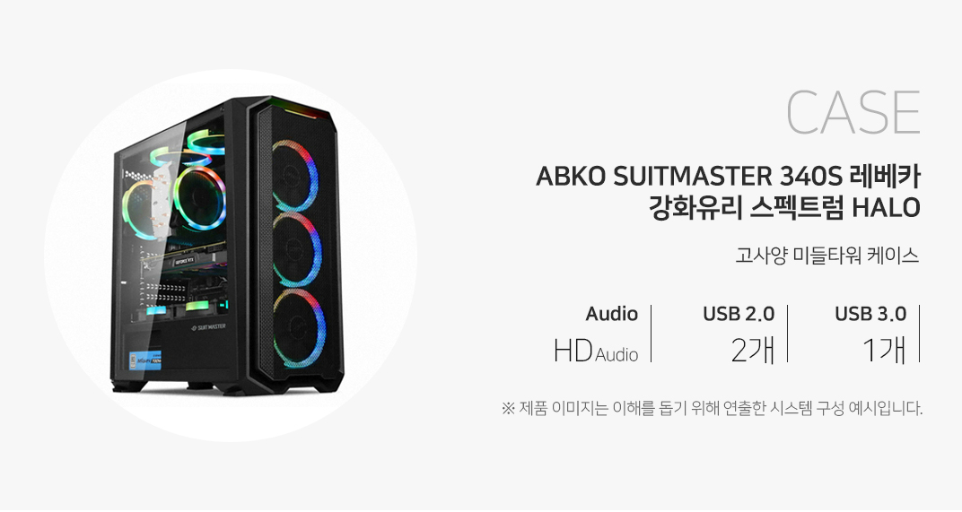 CASE ABKO SUITMASTER 340S 레베카 강화유리 스펙트럼 RGB HALO 완벽한 튜닝 디자인 한계가 없는 쿨링 시스템 USB 3.0 1개 USB 2.0 2개 HD AUDIO