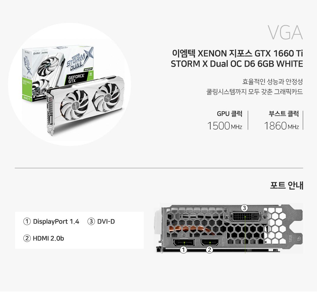 VGA 이엠텍 XENON 지포스 GTX 1660 Ti STORM X Dual OC D6 6GB WHITE 효율적인 성능과 안정성 쿨링시스템까지 모두 갖춘 그래픽카드 GPU 클럭 1500MHz 부스트클럭 1860 MHz