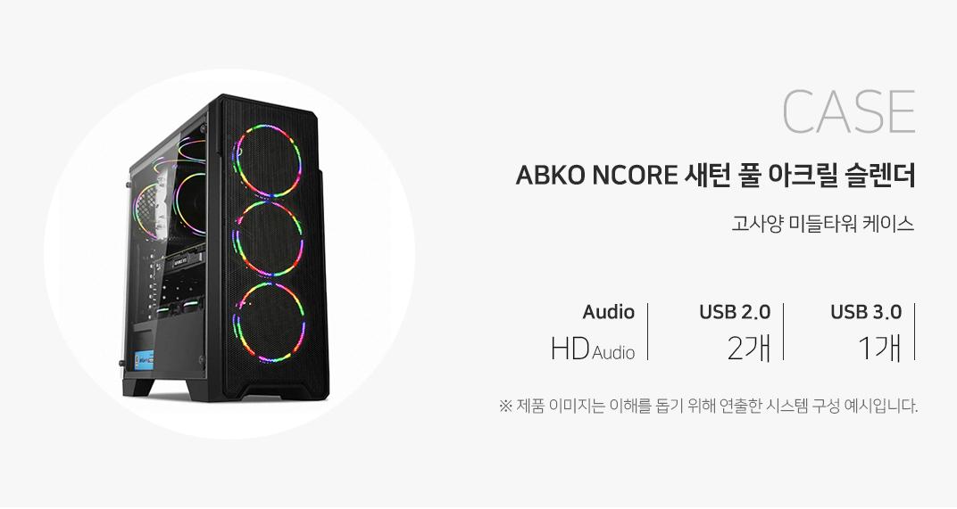CASE ABKO NCORE 새턴 풀 아크릴 슬렌더 고사양 미들케이스 오디오 HD Audio USB2.0  2개 USB3.0 1개 제품이미지는 이해를 돕기 위해 연출한 시스템 구성 예시입니다.