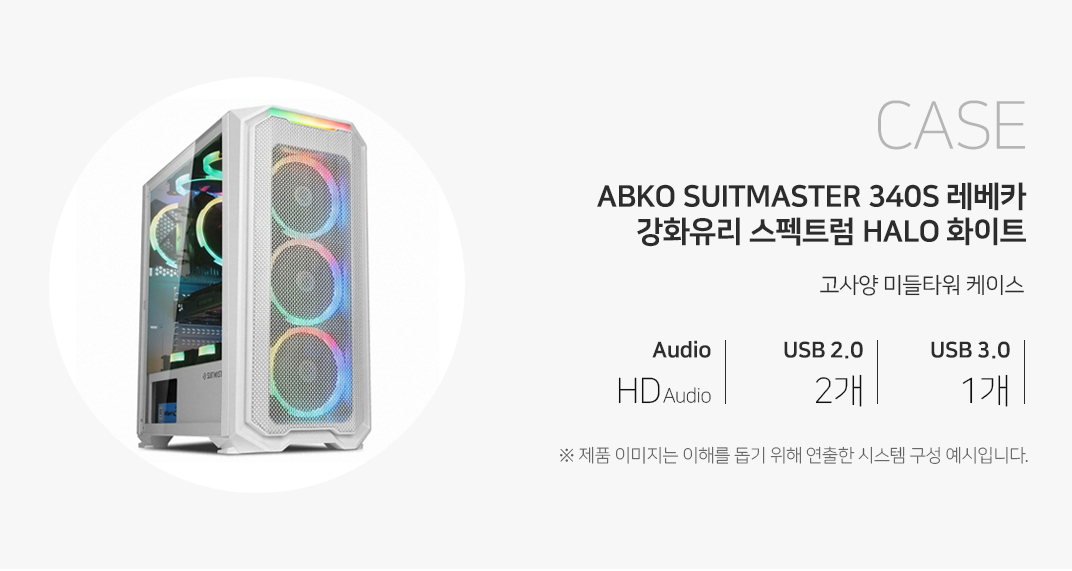 CASE ABKO SUITMASTER 340S 레베카 강화유리 스펙트럼 HALO 화이트 고사양 미들타워 케이스 오디오 HD USB2.0 2개 USB 3.0 1개 제품이미지는 이해를 돕기 위해 연출한 시스템 구성 예시입니다.