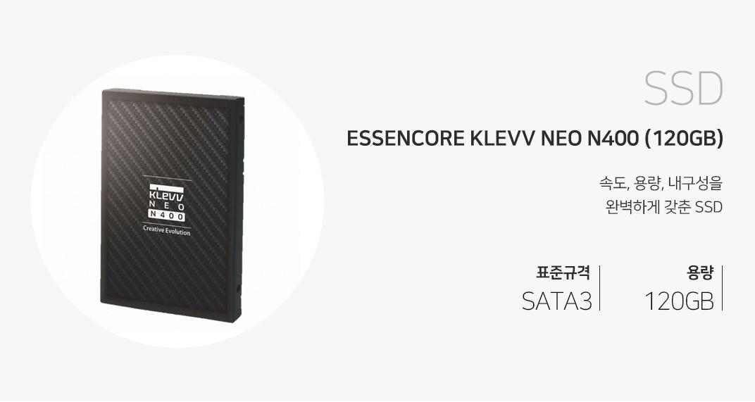 SSD ESSENCORE KLEVV NEO N400 (120GB) 속도, 용량, 내구성을 완벽하게 갖춘 SSD 표준규격 SATA3 용량120GB