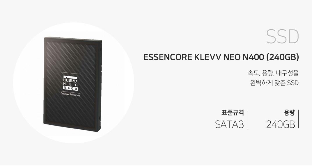 SSD ESSENCORE KLEVV NEO N400 (240GB) 속도, 용량, 내구성을 완벽하게 갖춘 SSD 표준규격 SATA3 용량 256GB