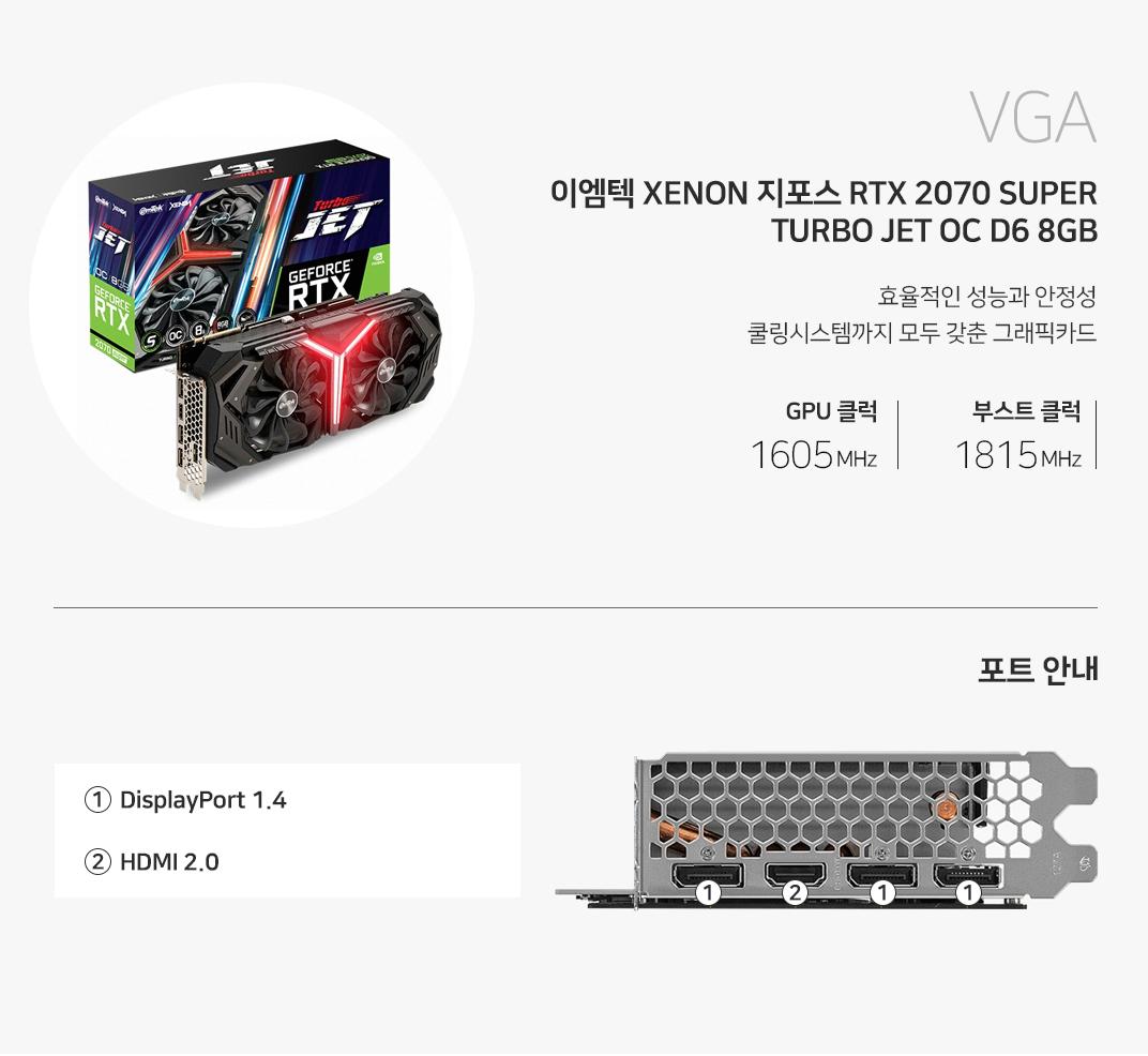 VGA 이엠텍 XENON 지포스 RTX 2070 SUPER TURBO JET OC D6 8GB 효율적인 성능과 안정성 쿨링시스템까지 모두 갖춘 그래픽카드 GPU 클럭 1605MHz 부스트클럭 1815 MHz 1 DisplayPort1.4 2 HDMI 2.0b