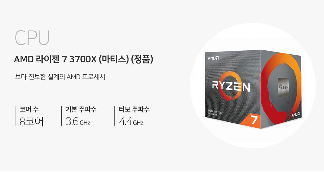 CPU AMD 라이젠 7 3700X (마티스) (정품) 보다 진보한 설계의  AMD 프로세서 코어 수 8코어 기본 주파 수 3.6GHz 터보 주파 수 4.4GHz