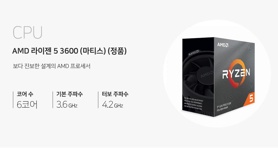 CPU AMD 라이젠 5 3600 (마티스) (정품) 보다 진보한 설계의  AMD 프로세서 코어 수 6코어 기본 주파 수 3.6GHz 터보 주파 수 4.2GHz