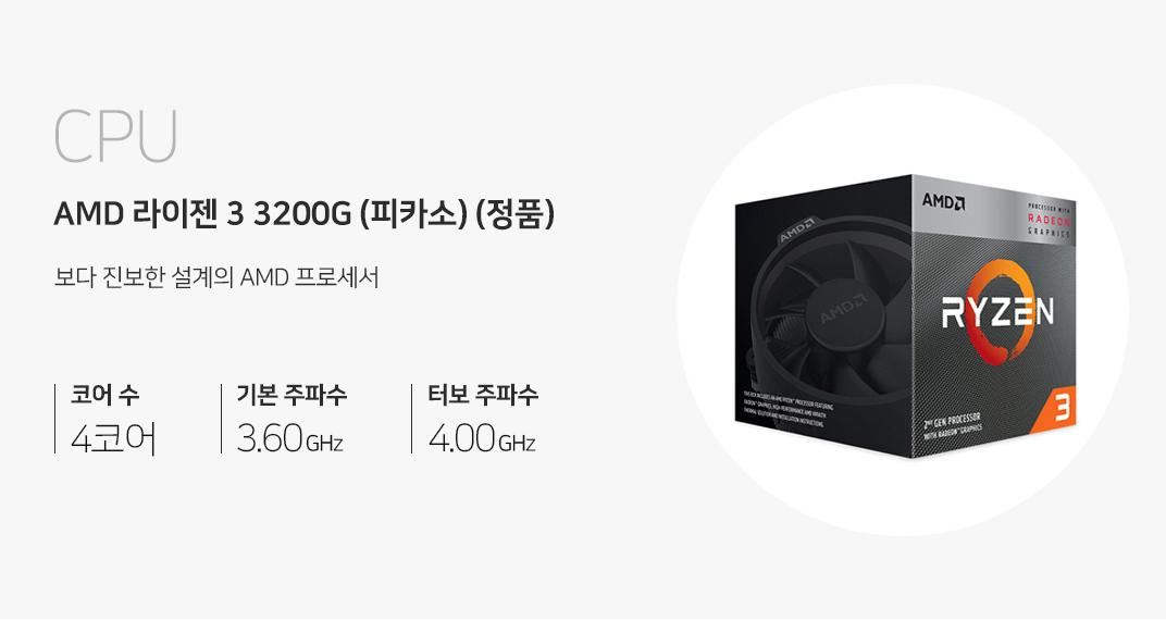 CPU AMD 라이젠 3 3200G (피카소) (정품) 보다 진보한 설계의 AMD 프로세서 코어 수 4코어 기본주파 수 3.6GHz 부스트 주파 수 4.0GHz