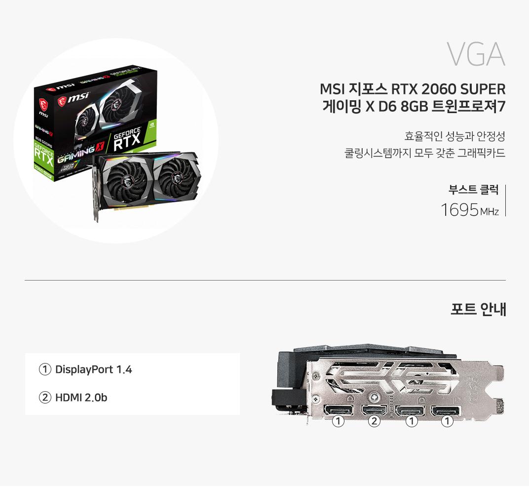 VGA MSI 지포스 RTX 2060 SUPER 게이밍 X D6 8GB 트윈프로져7 가장 새롭고 강력한 SUPER SUPER를 더한 새로운 RTX 그래픽카드 부스트클럭 1695MHz 포트를 확인하세요 1 DP Port  2 HDMI