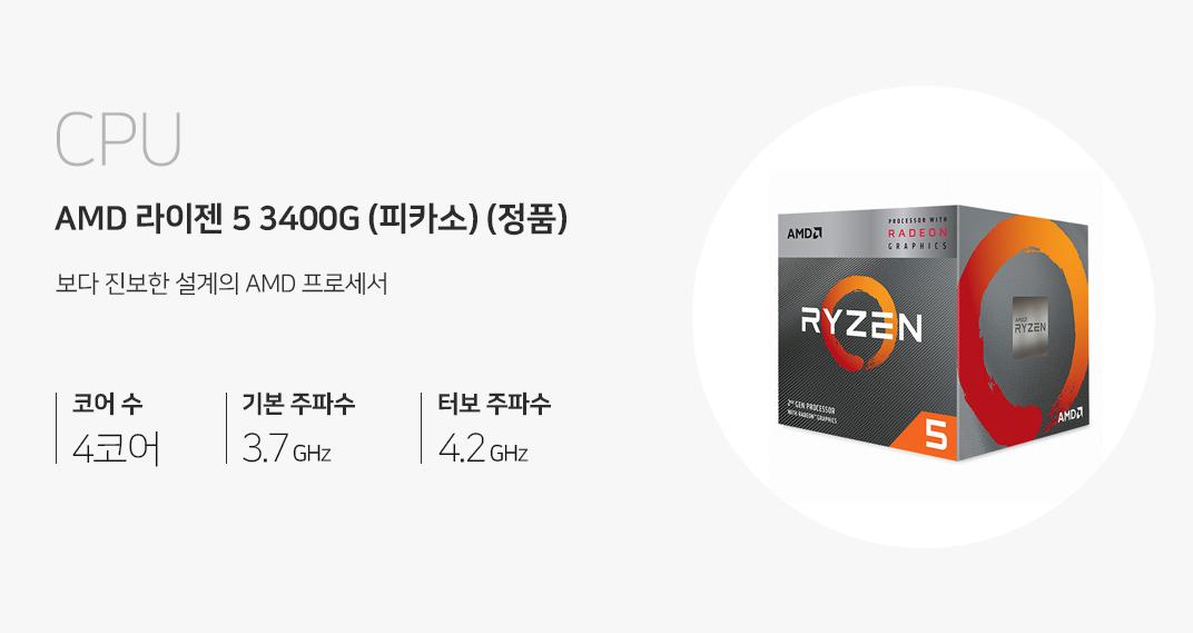 CPU AMD 라이젠 5 3400G (레이븐 릿지) (정품) 보다 진보한 설계의 amd 프로세서 코어 수 4코어 기본주파수 3.6 GHz 터보 주파수 3.9 GHz