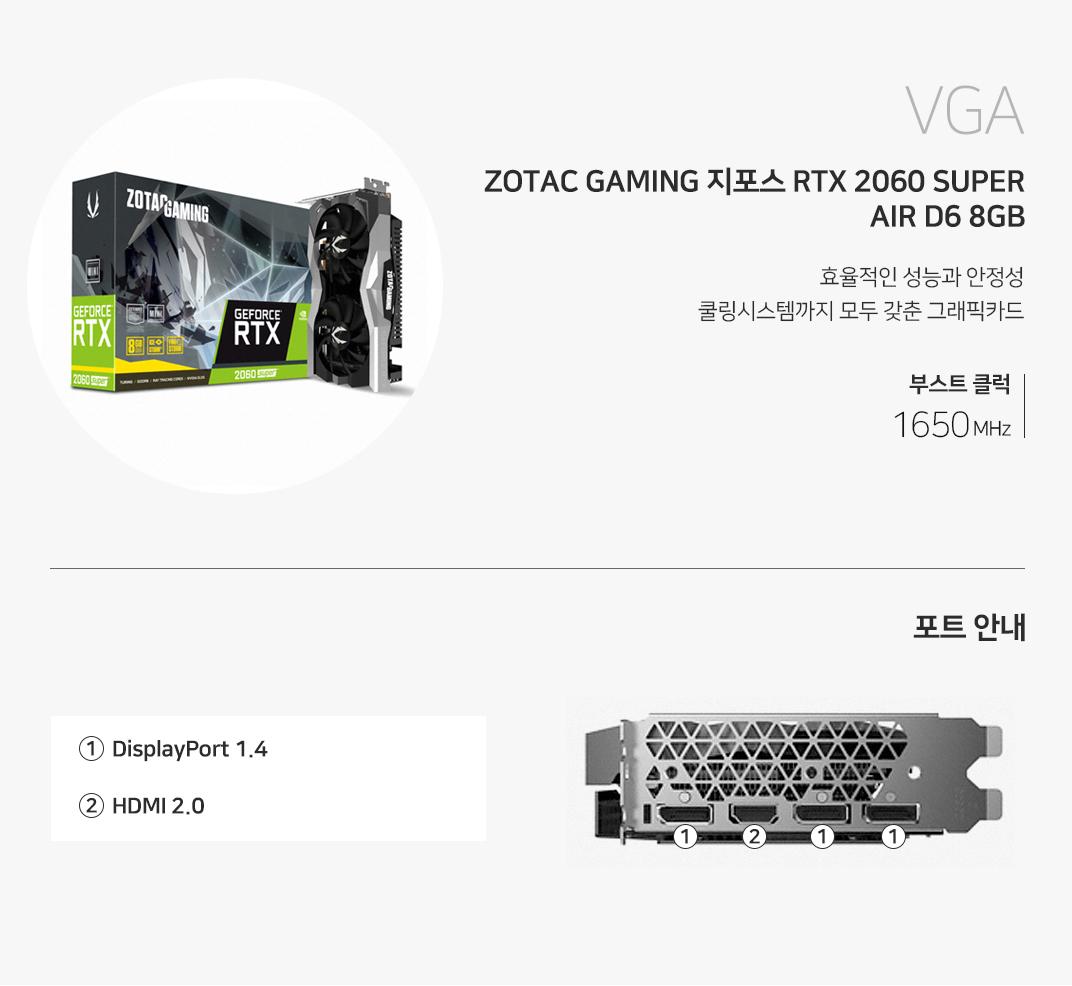 VGA ZOTAC GAMING 지포스 RTX 2060 SUPER AIR D6 8GB 효율적인 성능과 안정성 쿨링시스템까지 모두 갖춘 그래픽카드 부스트클럭 1650 MHz