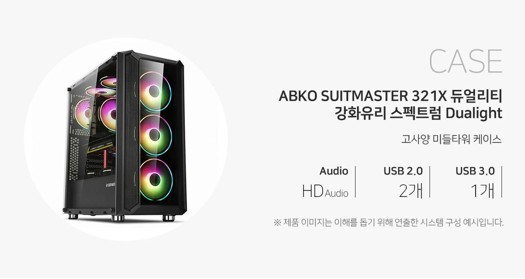 CASE ABKO SUITMASTER 321X 듀얼리티 강화유리 스펙트럼 Dualight 고사양 미들타워 케이스 오디오 HD Audio USB2.0  2개 USB3.0 1개 제품이미지는 이해를 돕기 위해 연출한 시스템 구성 예시입니다.