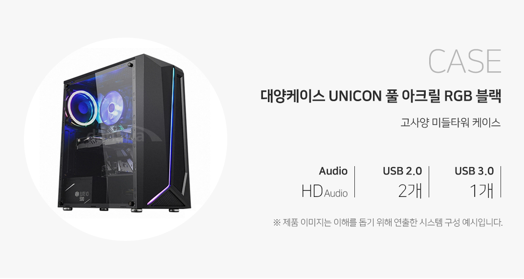 CASE 대양케이스 UNICON 풀 아크릴 RGB 블랙 고급 미들타워 케이스의 새로운 기준! USB 3.0 1개 USB 2.0 2개  HD AUDIO