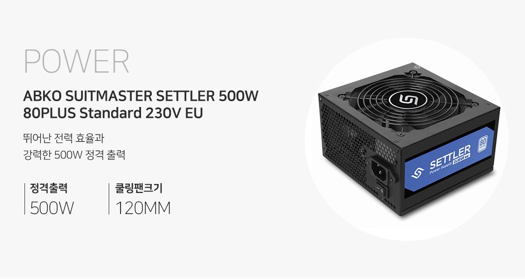 POWER ABKO SUITMASTER SETTLER 500W 80PLUS Standard 230V EU 뛰어난 전력 효율과 강력한 600W 정격출력 정격출력500W 쿨링팬크기 120MM