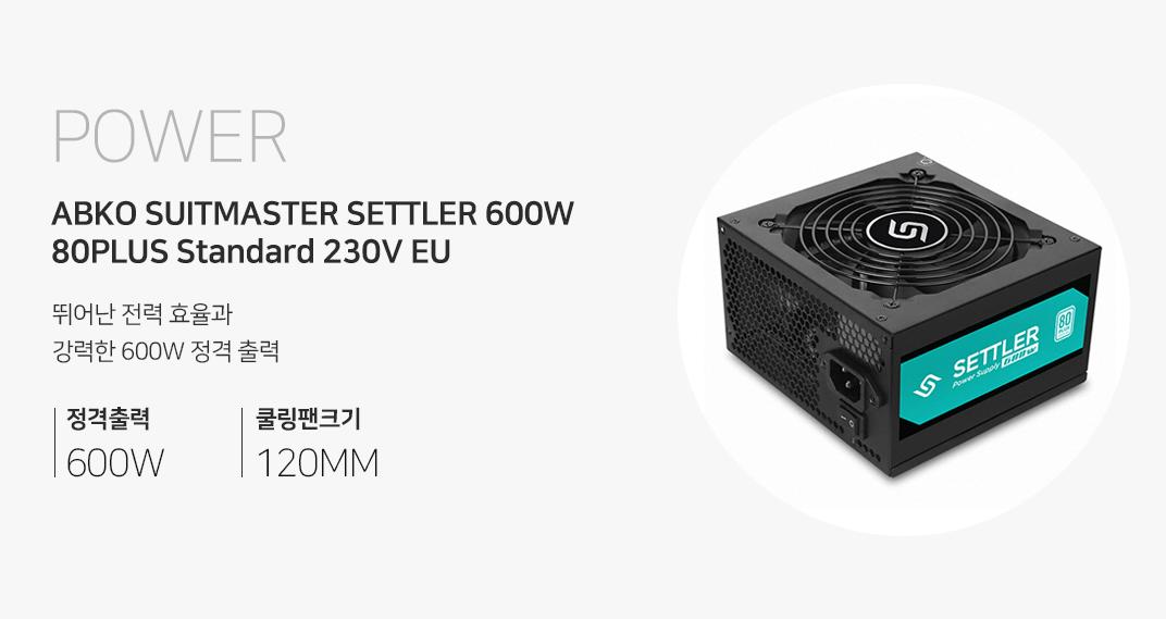POWER ABKO SUITMASTER SETTLER 600W 80PLUS Standard 230V EU 뛰어난 전력 효율과 강력한 600W 정격출력 정격출력600W 쿨링팬크기 120MM