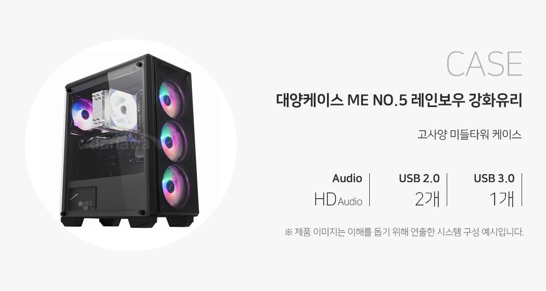 CASE 대양케이스 ME NO.5 레인보우 강화유리 고사양 미들타워 케이스 오디오 HD Audio USB2.0  2개 USB3.0 1개 제품이미지는 이해를 돕기 위해 연출한 시스템 구성 예시입니다.