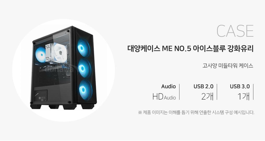 CASE 대양케이스 ME NO.5 아이스블루 강화유리 고사양 미들케이스 오디오 HD Audio USB2.0  2개 USB3.0 1개 제품이미지는 이해를 돕기 위해 연출한 시스템 구성 예시입니다.