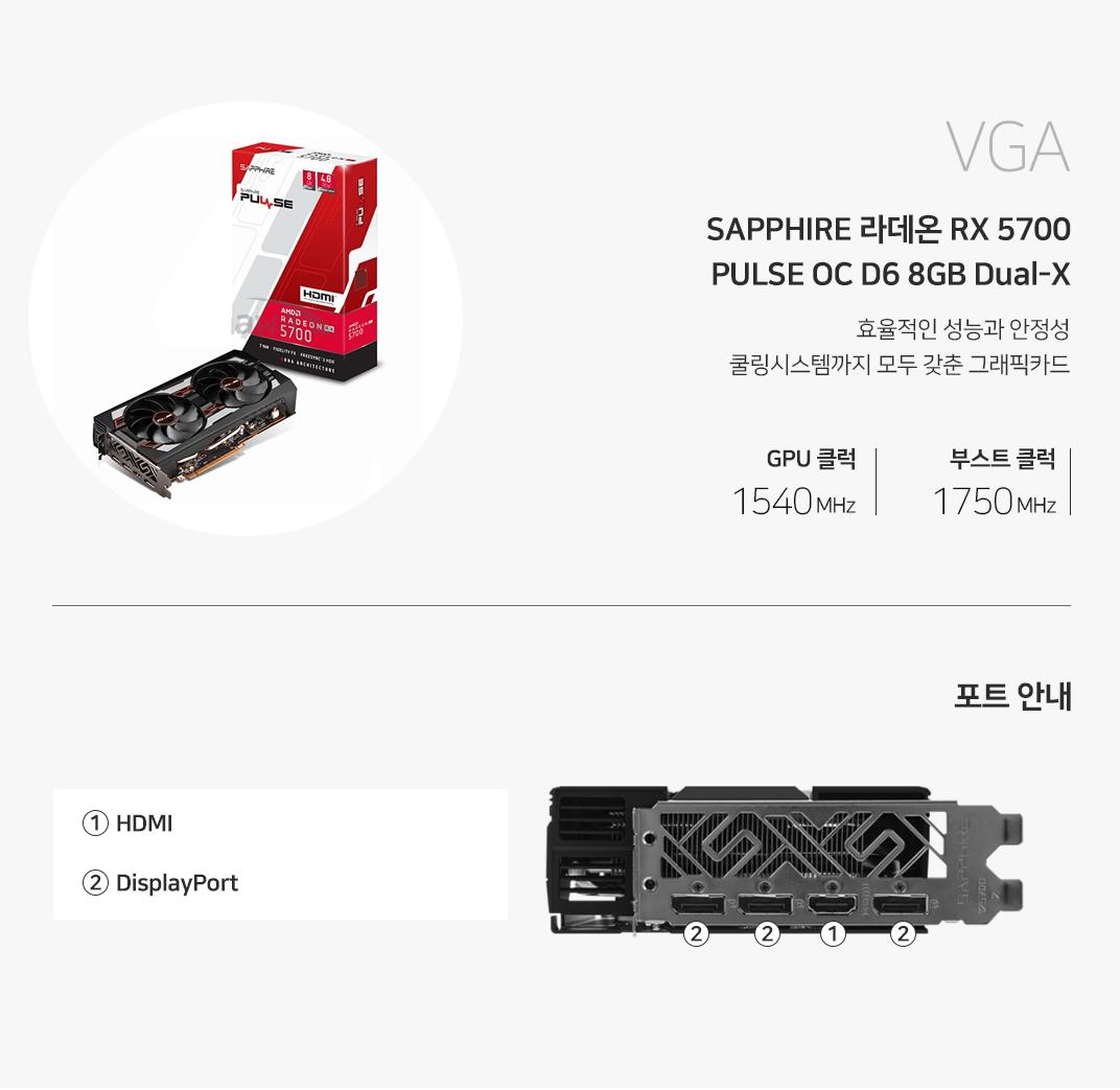 VGA SAPPHIRE 라데온 RX 5700 PULSE OC D6 8GB Dual-X 효율적인 성능과 안정성 쿨링시스템까지 모두 갖춘 그래픽카드 GPU 클럭 1540MHz , 부스트 1750MHz  포트 안내 HDMI 1개 displayport 3개