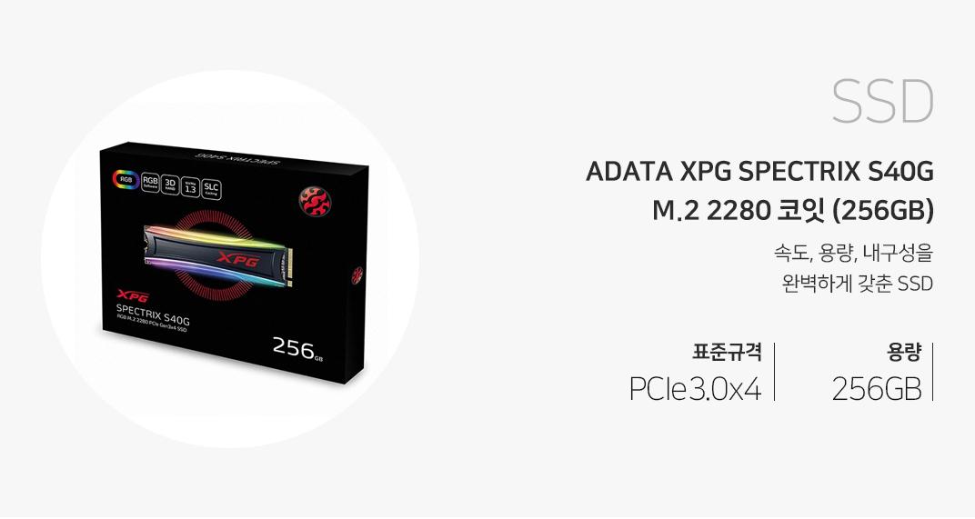 SSD ADATA XPG SPECTRIX S40G M.2 2280 코잇 (256GB) 속도, 용량 내구성을 완벽하게 갖춘 SSD 표준규격 PCle3.0x4, 용량 256GB