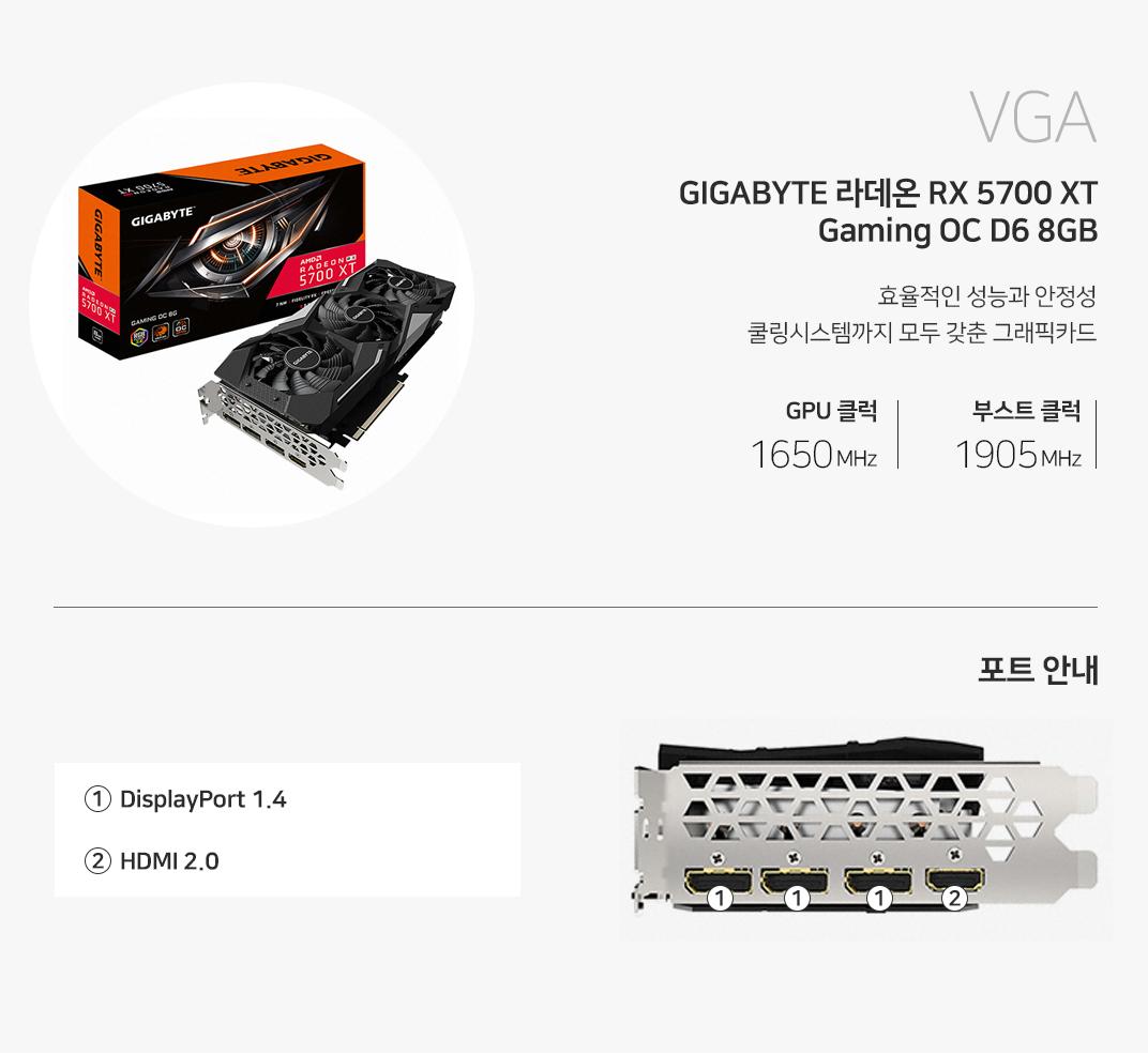 VGA 효율적인 성능과 안정성 쿨링시스템까지 모두 갖춘 그래픽카드 GPU클럭 1650MHz 부스트클럭 1905 MHz