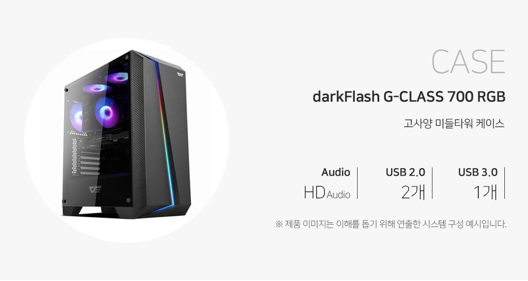 CASE darkFlash G-CLASS 700 RGB 오디오 HD Audio USB2.0  2개 USB3.0 1개 제품이미지는 이해를 돕기 위해 연출한 시스템 구성 예시입니다.