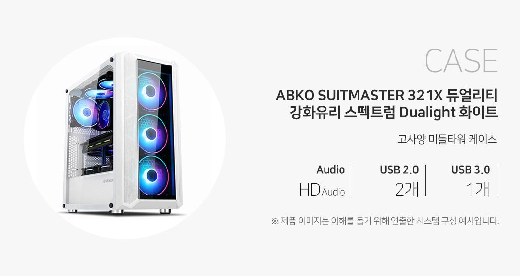 CASE ABKO SUITMASTER 321X 듀얼리티 강화유리 스펙트럼 Dualight 화이트 고사양 미들타워 케이스 audio HD audio USB 2.0 2개 usb 3.0 1개