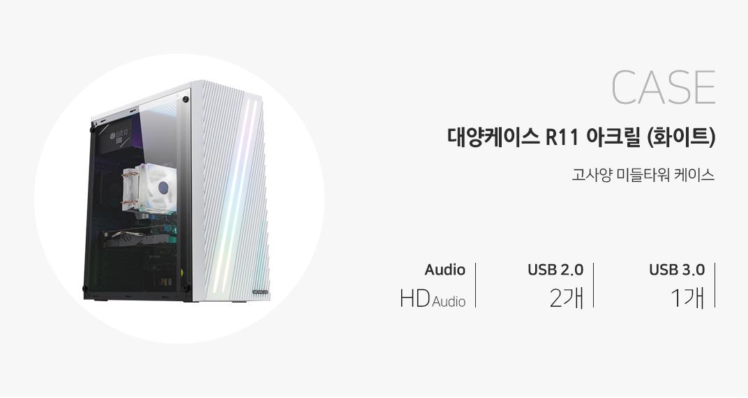 CASE 대양케이스 R11 아크릴 (화이트) 고사양 미들타워 케이스 오디오 HD Audio USB2.0  2개 USB3.0 1개 제품이미지는 이해를 돕기 위해 연출한 시스템 구성 예시입니다.