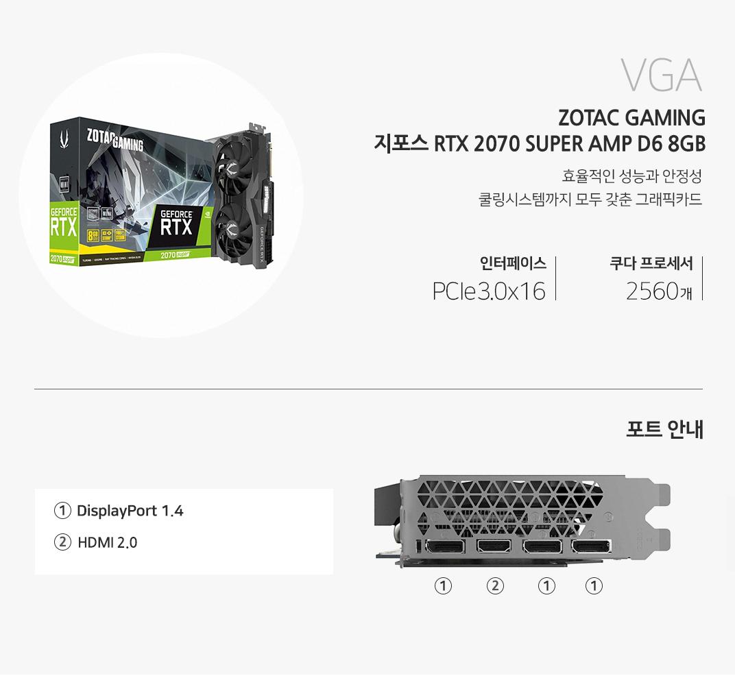 VGA ZOTAC GAMING 지포스 RTX 2070 SUPER AIR D6 8GB 효율적인 성능과 안정성 쿨링시스템까지 모두 갖춘 그래픽카드 부스트클럭 1770 MHz 1 Displayport 1.4 2 HDMI 2.0