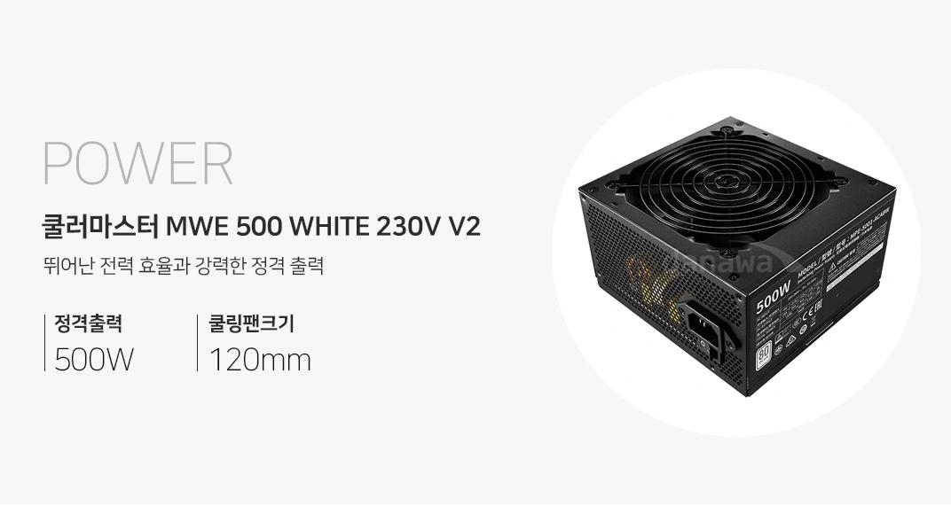 POWER 쿨러마스터 MWE 500 WHITE 230V V2 뛰어난 전력 효율과 강력한 600W 정격출력 정격출력500W 쿨링팬크기 120MM