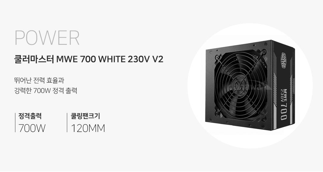 POWER 쿨러마스터 MWE 700 WHITE 230V V2 뛰어난 전력 효율과 강력한 출력 정격 출력 700w 쿨링팬 크기 120mm