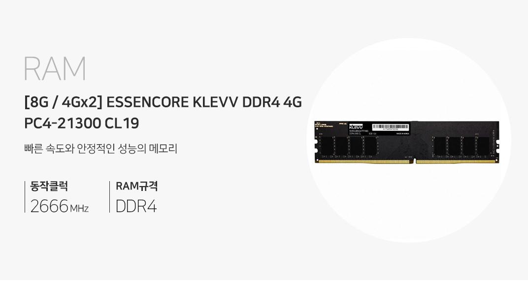 RAM [8G / 4Gx2] ESSENCORE KLEVV DDR4 4G PC4-21300 CL19 빠른 속도와 안정적인 성능의 메모리 동작클럭 2666mhz , ram 규격 ddr4