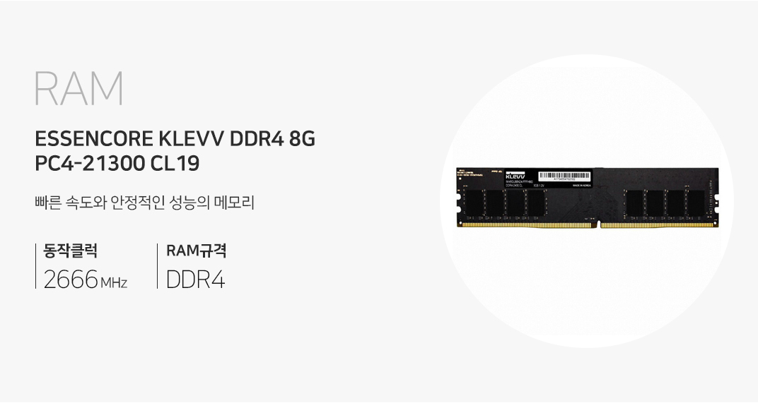 RAM ESSENCORE KLEVV DDR4 8G PC4-21300 CL19 빠른 동작속도와 안정적인 성능의 메모리 동작클럭 2666MHz RAM규격 DDR4