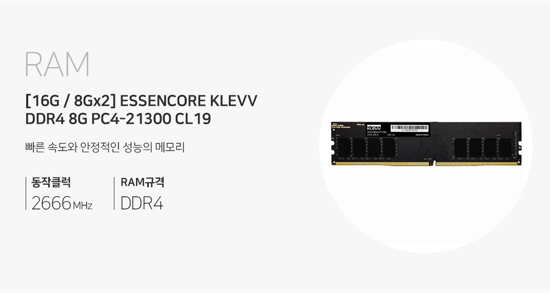 RAM [16G/8Gx2] ESSENCORE KLEVV DDR4 8G PC4-21300 CL19 빠른 동작속도와 안정적인 성능의 메모리 동작클럭 2666MHz RAM규격 DDR4