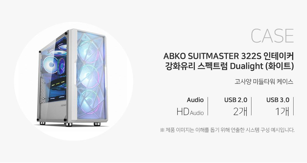 CASE ABKO SUITMASTER 322S 인테이커 강화유리 스펙트럼 Dualight (화이트) 고사양 미들타워 케이스 오디오 HD Audio USB2.0  2개 USB3.0 1개 제품이미지는 이해를 돕기 위해 연출한 시스템 구성 예시입니다.