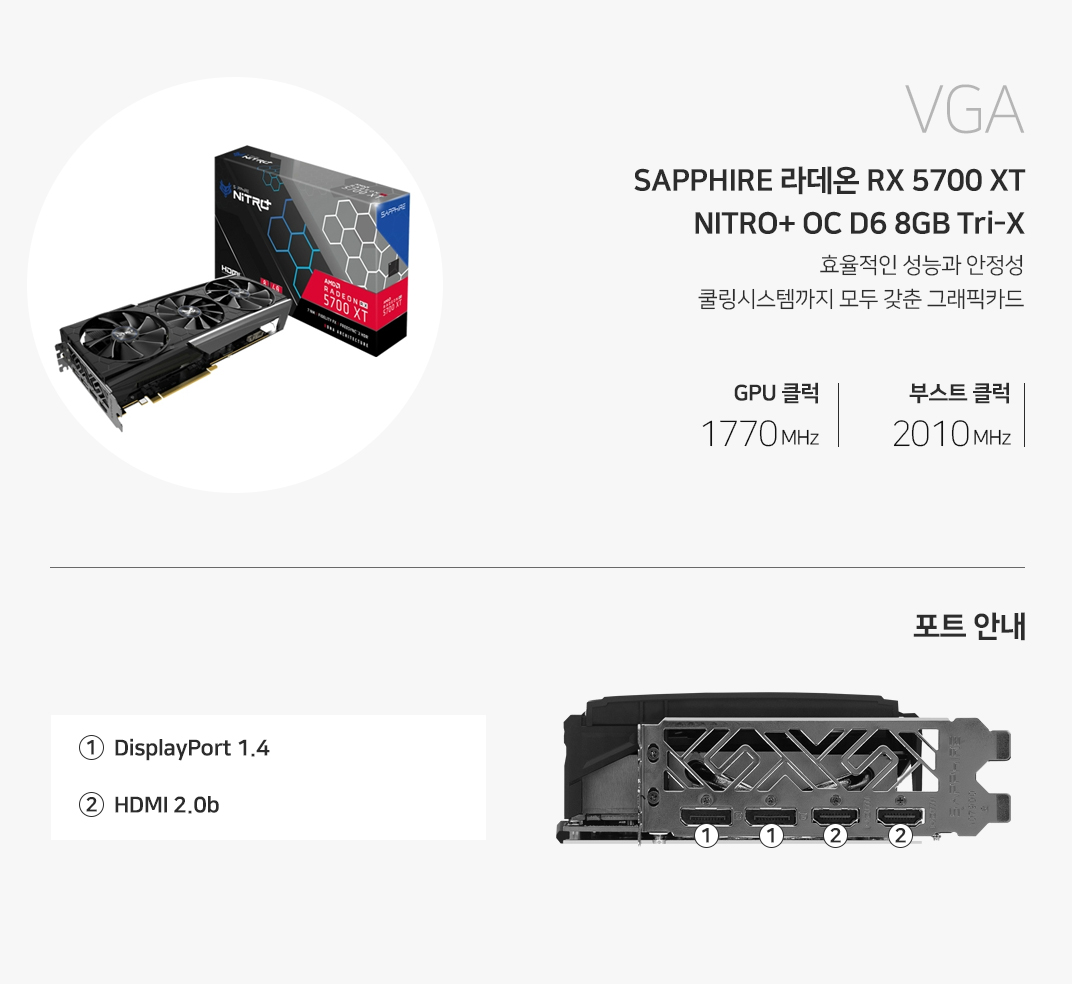 VGA SAPPHIRE 라데온 RX 5700 XT NITRO+ OC D6 8GB Tri-X 효율적인 성능과 안정성 쿨링시스템까지 모두 갖춘 그래픽카드 GPU 클럭 1770 MHz 부스트클럭 2010MHz