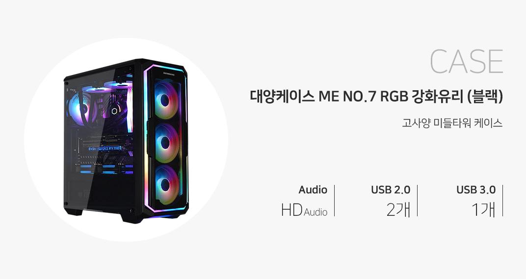 CASE 대양케이스 ME NO.7 RGB 강화유리 (블랙) 고사양 미들타워 케이스 오디오 HD Audio USB2.0  2개 USB3.0 1개 제품이미지는 이해를 돕기 위해 연출한 시스템 구성 예시입니다.