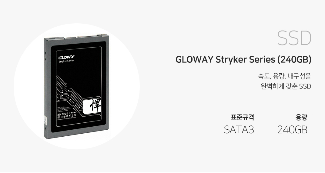 SSD GLOWAY Stryker Series (240GB) 속도, 용량, 내구성을 완벽하게 갖춘 SSD 표준 규격 SATA3 용량 240GB