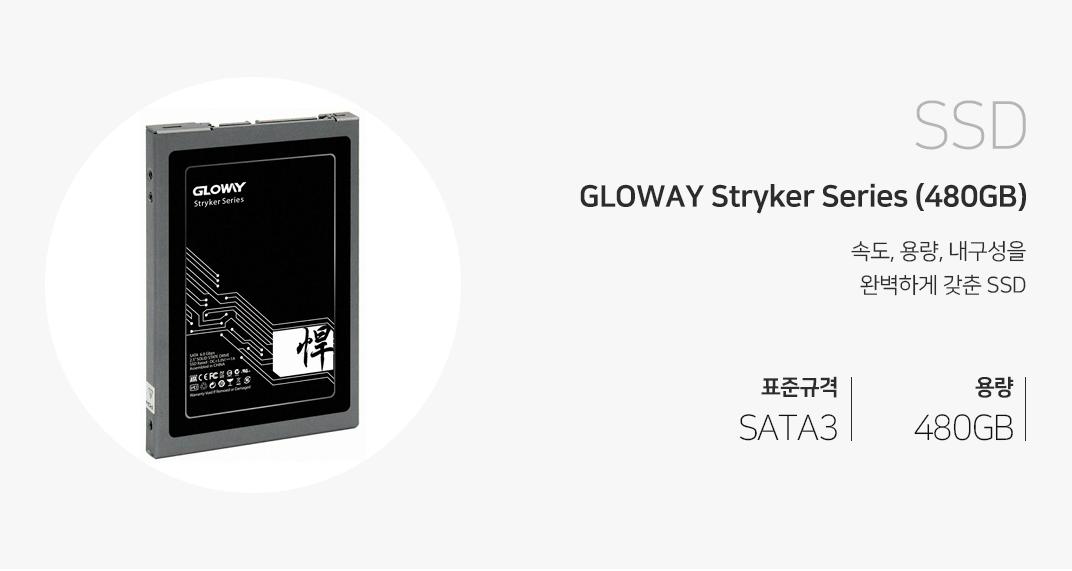 SSD GLOWAY Stryker Series (480GB) 속도, 용량, 내구성을 완벽하게 갖춘 SSD 표준 규격 SATA3 용량 480GB