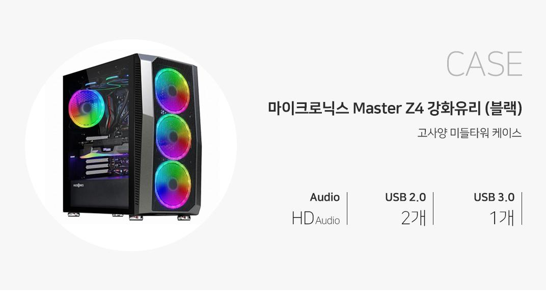 CASE 마이크로닉스 Master Z4 MESH RGB 강화유리 (블랙) 마이크로닉스 Master Z4 MESH RGB 강화유리 (블랙) 고사양 미들타워 케이스 audio HD audio USB 2.0 2개 usb 3.0 1개