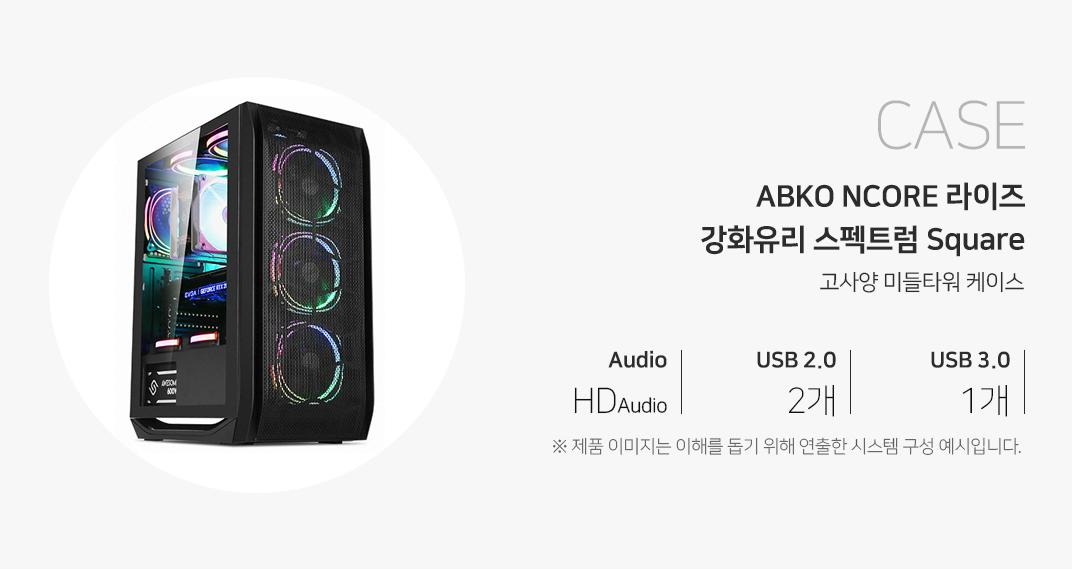 CASE ABKO NCORE 라이즈 강화유리 스펙트럼 Square 고사양 미들타워 케이스 audio HD audio USB 2.0 2개 usb 3.0 1개