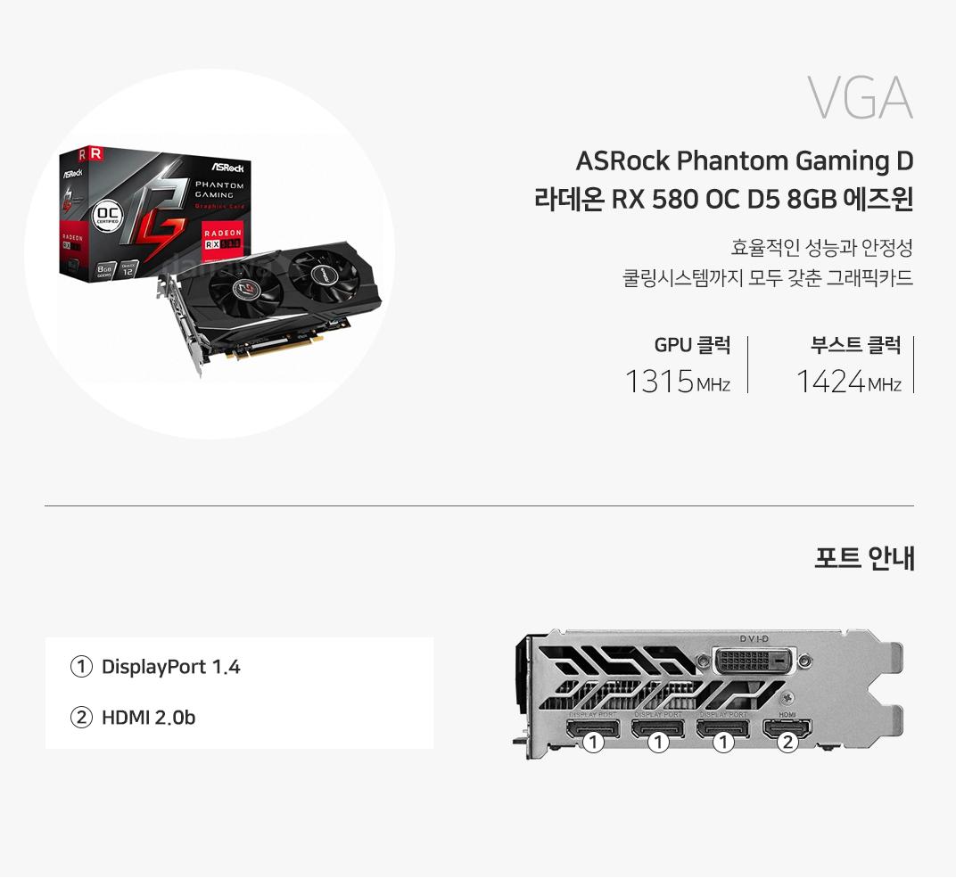 VGA ASRock Phantom Gaming D 라데온 RX580 OC D5 8GB 에즈윈 효율적인 성능과 안정성 쿨링 시스템까지 모두 갖춘 그래픽카드 GPU 기본 클럭(MHz) 1315 부스트 클럭(MHz) 1424