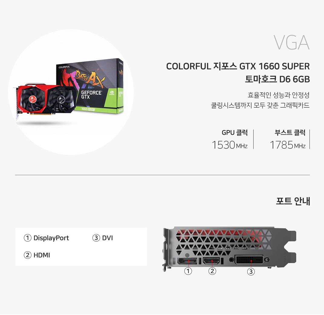 VGA 이엠텍 HV 지포스 RTX 2060 SUPER STORM X Dual D6 8GB 효율적인 성능과 안정성 쿨링시스템까지 모두 갖춘 그래픽카드 GPU 클럭 1530MHz , 부스트 1785MHz   포트 안내 HDM  1개 displayport 1개  DVI 1개