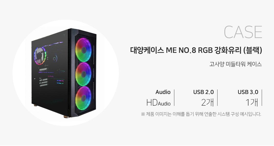 CASE 대양케이스 ME NO.8 RGB 강화유리 고사양 미들타워 케이스 audio HD audio USB 2.0 2개 usb 3.0 1개