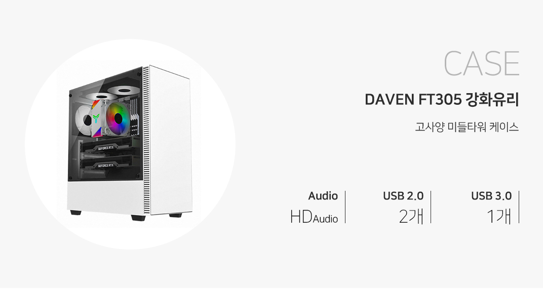 CASE DAVEN FT305 강화유리 고사양 미들타워 케이스 audio HD audio USB 2.0 2개 usb 3.0 1개