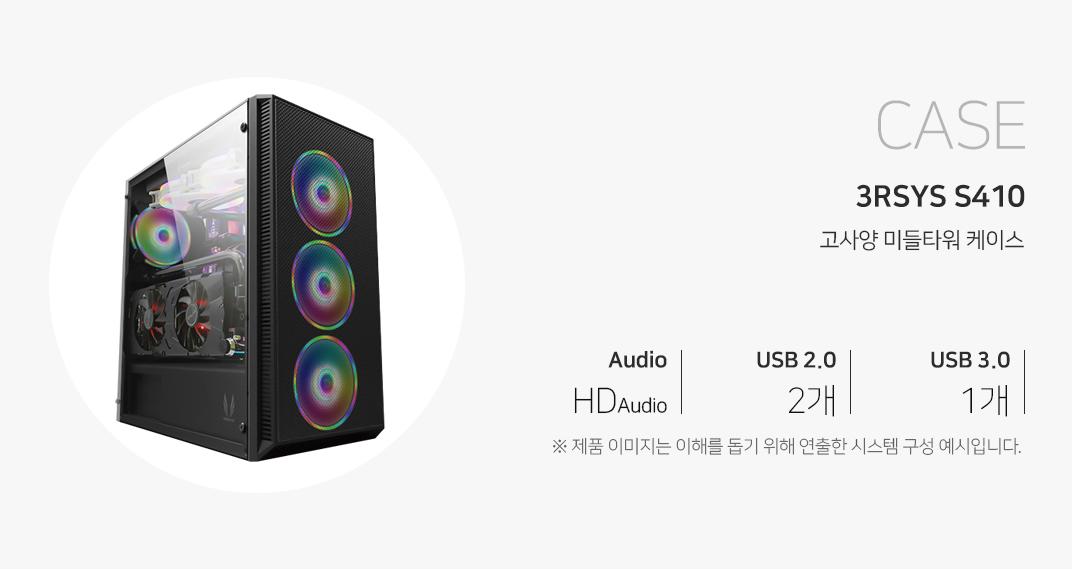 CASE 3RSYS S410 고사양 미들타워 케이스 audio HD audio USB 2.0 2개 usb 3.0 1개