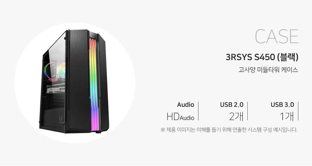 CASE 3RSYS S450 고사양 미들타워 케이스 audio HD audio USB 2.0 2개 usb 3.0 1개